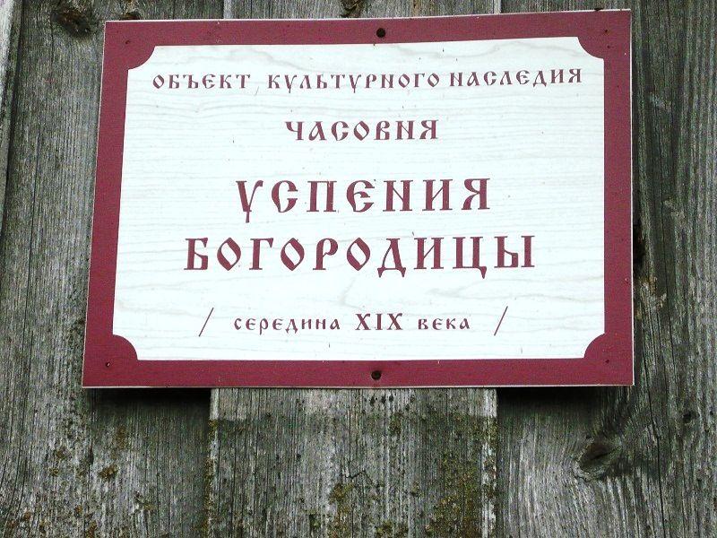 P1000078 Часовня 19 век.